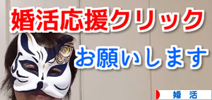 婚活応援クリックブログ村