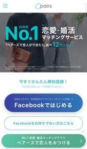Facebookか電話番号か