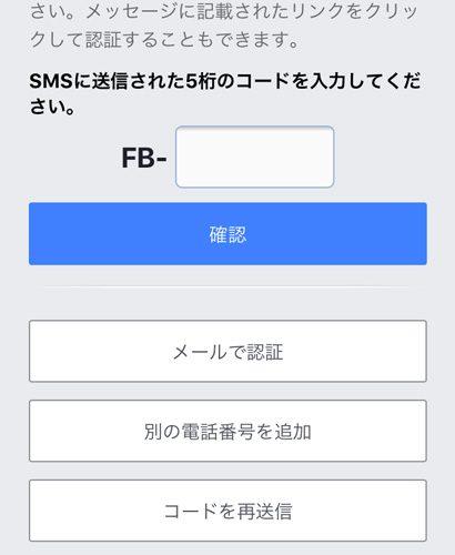 フェイスブック認証