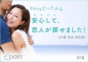 ペアーズ pairs