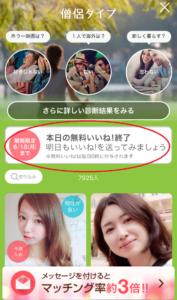 with 無料いいね開催イベント