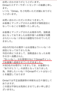 『Omiai』 運営ちの回答文