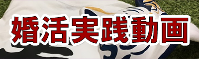 婚活実戦動画