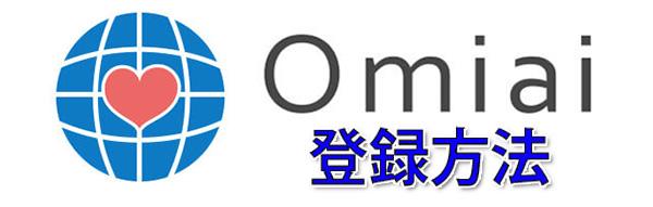 omiai 登録方法