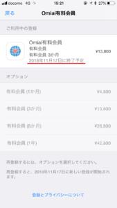 Omiaiアプリ 退会手順